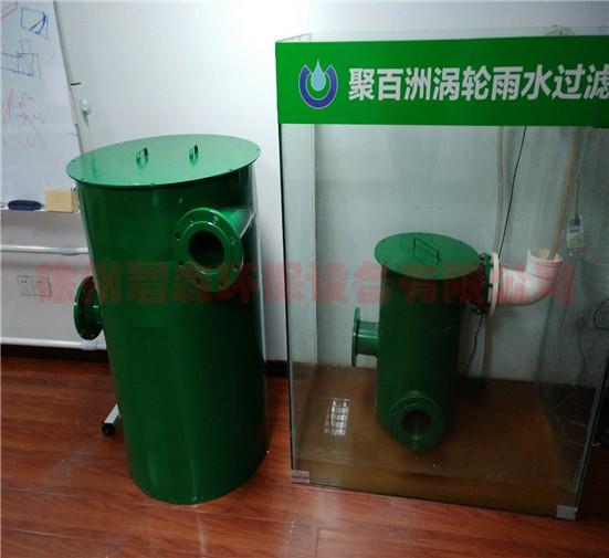 新款3p分散式雨水处理器,雨水